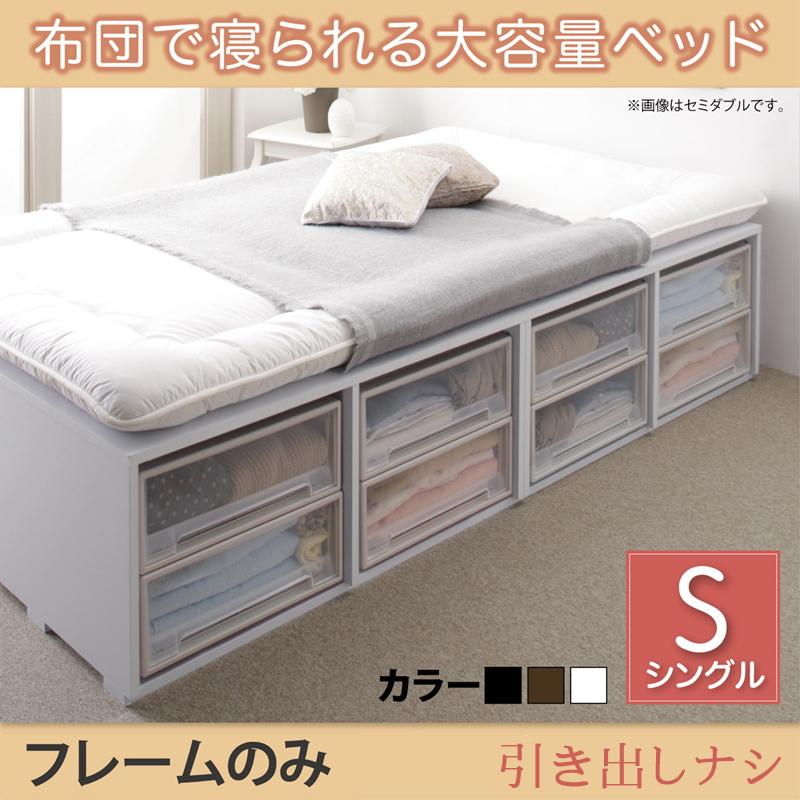 送料無料 ベッド ベット シングル 収納付き シングルベッド 大容量 収納ベッド 木製 ブラック 黒 ホワイト 白 ブラウン 茶 Semper センペール ベッドフレームのみ 引き出しなし 500025669