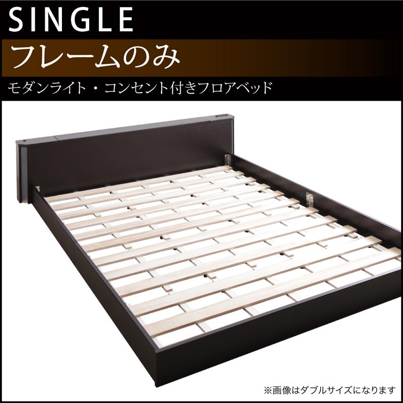ベット 収納付き 照明 ライト付き ロータイプ コンセント付き シングル すのこ 木製 ローベッド ローベット ベッド シングルベッド ブラウン 茶 Shelly シェリー ベッドフレームのみ 040101470