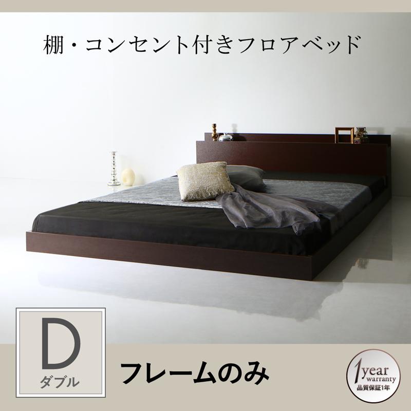 コンセント付き ローベッド ローベット 宮付き ベッド 棚付き ダブルベッド 木製 ダブル ロータイプ ベット ダブルサイズ ブラウン 茶 Skytor スカイトア ベッドフレームのみ 040112492