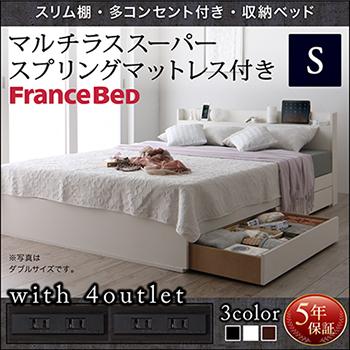 棚付き 宮付き シングルベッド 収納付き シングル ベッド ベット 木製 大容量 収納ベッド コンセント付き ブラック 黒 ブラウン 茶 Splend スプレンド マルチラススーパースプリングマットレス付き 040119590