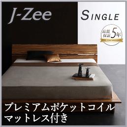 送料無料 スノコ 木製 ローベッド ベッド ベット マット付き ベッドフレーム マットレス付き すのこベッド すのこベット ブラウン 茶 J-Zee ジェイ・ジー プレミアムポケットコイルマットレス付き シングル 040104947