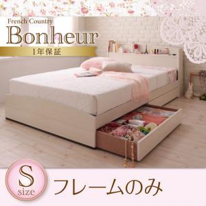 棚付き 宮付き シングル 収納付き 木製 ベッド ベット シングルベッド 大容量 収納ベッド コンセント付き ホワイト 白 ベージュ Bonheur ボヌール ベッドフレームのみ 040108127