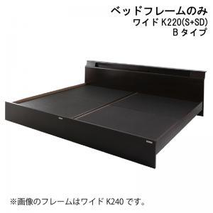 棚・照明・コンセント付モダンデザイン連結ベッド Wispend ウィスペンド ベッドフレームのみ Bタイプ ワイドK220(S+SD) 040120510