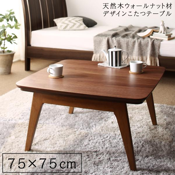 こたつ テーブル単品 正方形 75×75 天然木 ウォールナット材 北欧デザインこたつテーブル ルミッキ 木製 ローテーブル センターテーブル コーヒーテーブル リビングテーブル カフェテーブル 座卓 薄型フラット構造ヒーター おしゃれ 女の子 北欧 (送料無料) 040600056