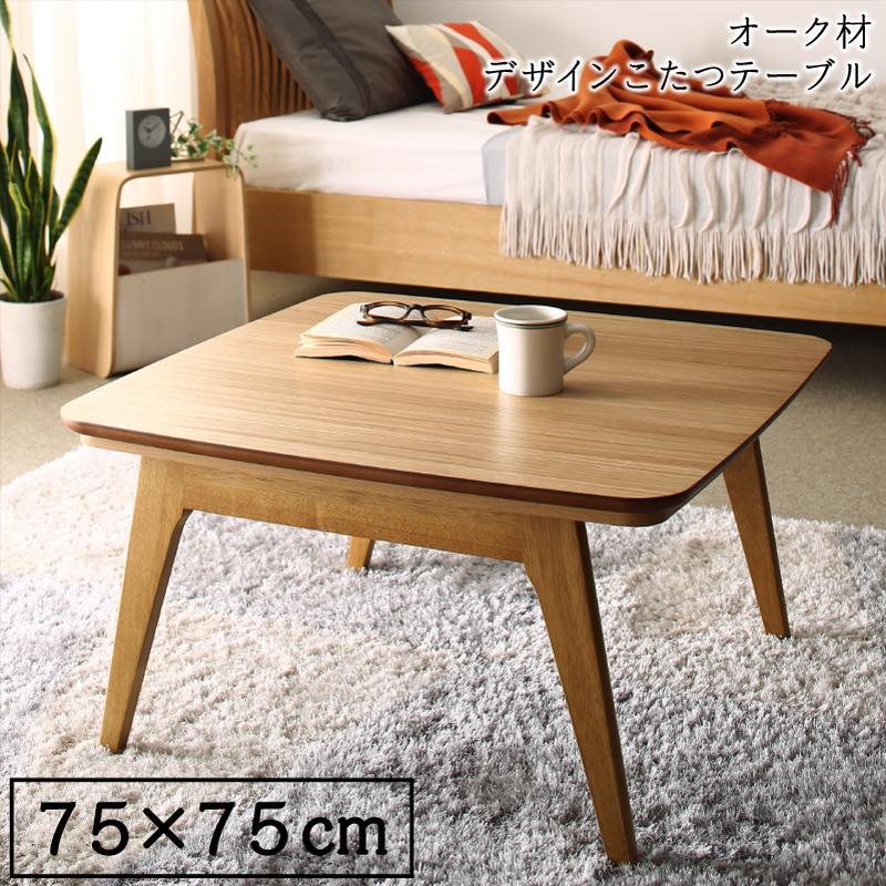 こたつ テーブル単品 正方形 75×75 天然木 オーク材 北欧デザインこたつテーブル トルッコ 木製 ローテーブル センターテーブル コーヒーテーブル リビングテーブル カフェテーブル 座卓 薄型フラット構造ヒーター おしゃれ 女の子 北欧 (送料無料) 040600064