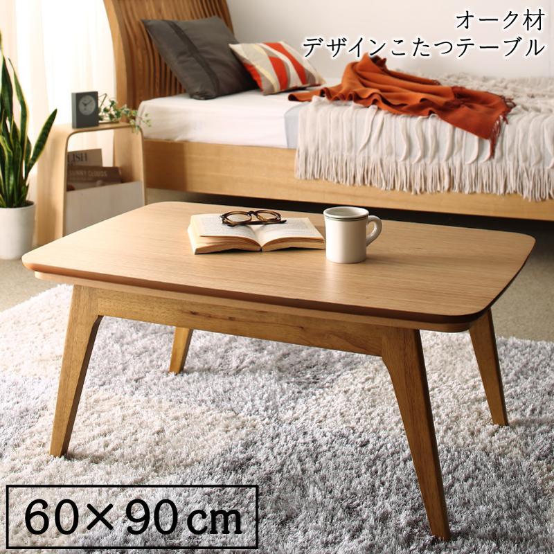こたつ テーブル単品 長方形 90×60 天然木 オーク材 北欧デザインこたつテーブル トルッコ 木製 ローテーブル センターテーブル コーヒーテーブル リビングテーブル カフェテーブル 座卓 薄型フラット構造ヒーター おしゃれ 女の子 北欧 (送料無料) 040600065