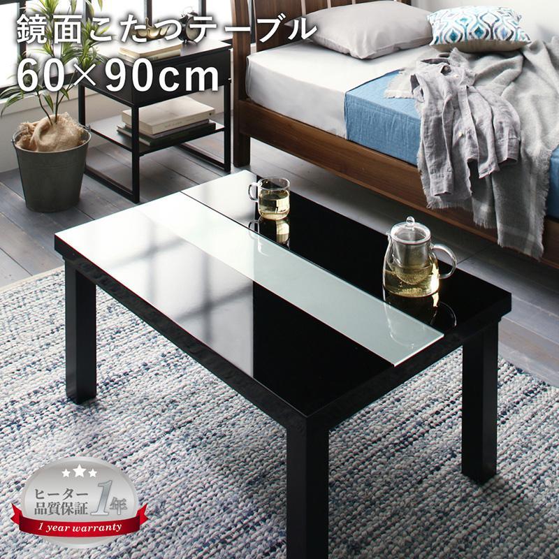 鏡面仕上げ アーバンモダンデザインこたつテーブル VADIT バディット 長方形(60×90cm) (送料無料) 500042484