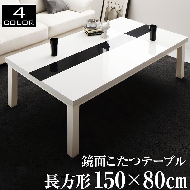 鏡面仕上げ アーバンモダンデザインこたつテーブル VADIT バディット 5尺長方形(80×150cm) (送料無料) 500042485