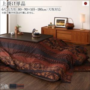 かれん 上掛け単品 6尺長方形(90×180cm) (送料無料) 500044539