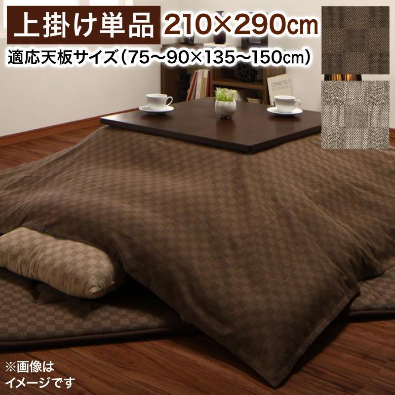 ブロックチェック柄 上掛けのみ 5尺長方形 90×150cm 天板対応 Modelate モデラート 上掛カバー 綿100% カバー ブラウン ベージュ (送料無料) 040702431