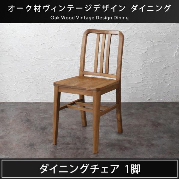 【送料無料】 ダイニングチェアのみ 1脚 天然木 オーク材 ヴィンテージデザイン ダイニング Dryden ドライデン ダイニングチェアー 完成品 椅子 イス いす チェア チェアー ブラウン