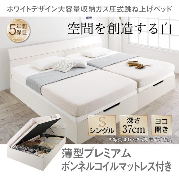 【送料無料】 ベッド シングル ベッドフレーム マットレスセット 横開き 深さラージ 大容量収納跳ね上げベッド WEISEL ヴァイゼル 薄型プレミアムボンネルコイルマットレス付き ベット 木製 すのこ 収納付きベッド ホワイト
