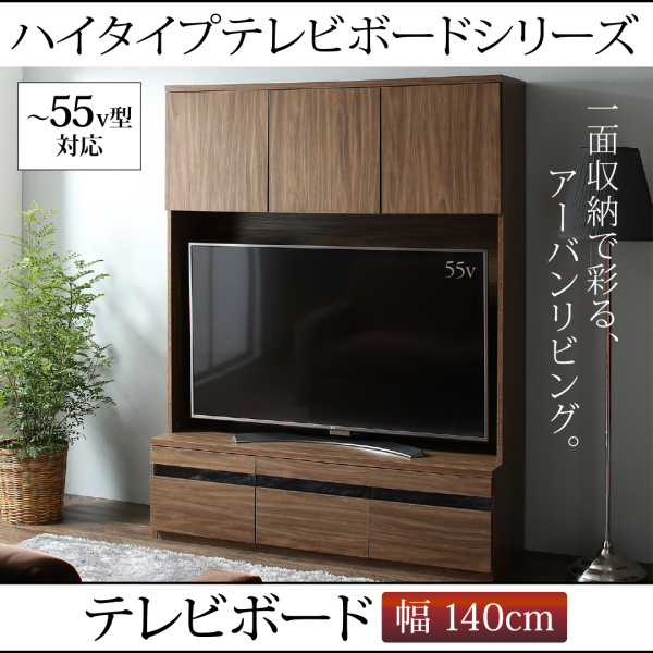 送料無料 テレビボードのみ 幅140cm 奥行き45 高さ180cm ハイタイプテレビボードシリーズ Glass line グラスライン テレビ台 木製 55インチ対応 ウォルナットブラウン