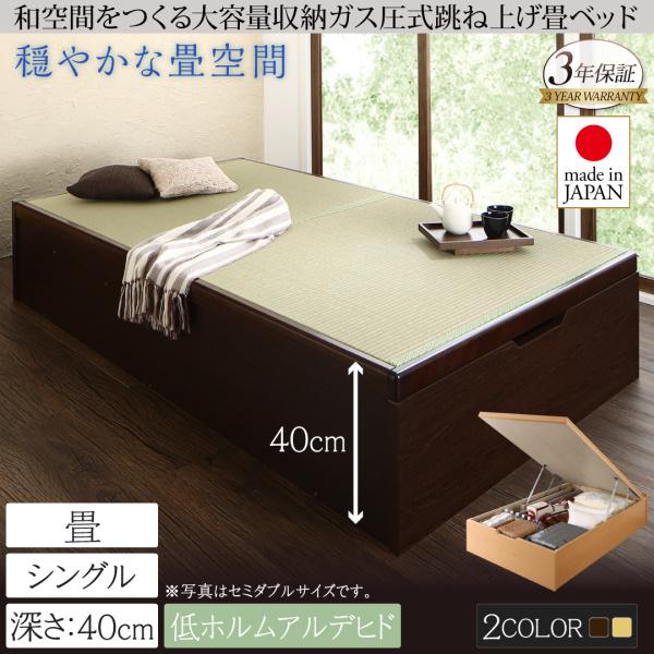 送料無料 畳ベッド シングル フレーム 中国産畳 深さラージ 収納付き 日本製大容量収納ガス圧式跳ね上げ畳ベッド 涼香 リョウカ たたみ ベット 木製 ヘッドレス ダークブラウン ナチュラル
