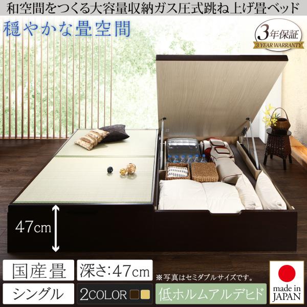送料無料 畳ベッド シングル フレーム 国産畳 深さグランド 収納付き 日本製大容量収納ガス圧式跳ね上げ畳ベッド 涼香 リョウカ たたみ ベット 木製 ヘッドレス ダークブラウン ナチュラル