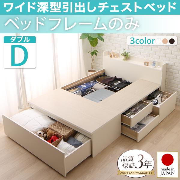 送料無料 棚付き コンセント付き ダブルサイズ ダブルベッド 木製 大容量 収納ベッド 宮付き 収納付き ベッド ベット 日本製 国産 ダブル ホワイト 白 ブラウン 茶 Lage ラージュ ベッドフレームのみ 500029084