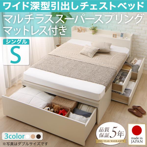 送料無料 ベッド ベット 大容量 収納ベッド 宮付き シングル 木製 コンセント付き シングルベッド 収納付き 日本製 国産 棚付き ホワイト 白 ブラウン 茶 Lage ラージュ マルチラススーパースプリングマットレス付き 500029100