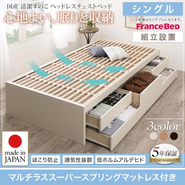 送料無料 シングル ベッド ベット 木製 収納付き シングルベッド すのこ 大容量 収納ベッド 日本製 国産 ホワイト 白 ブラウン 茶 Renitsa レニツァ マルチラススーパースプリングマットレス付き 組立設置付 500029164