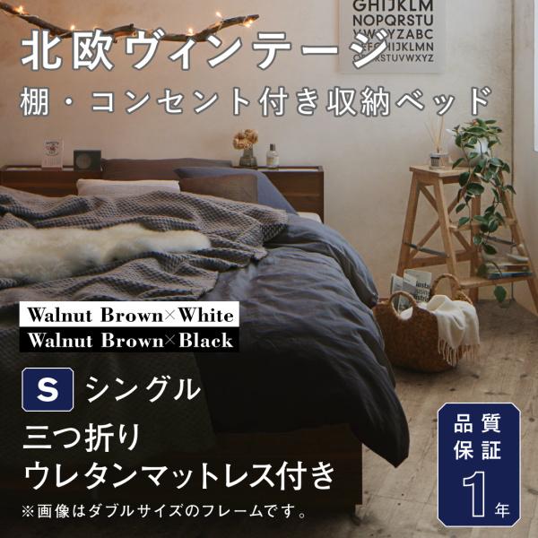 マット付き 棚付き 宮付き ベッドフレーム マットレス付き シングルベッド 収納付き シングル ベッド ベット 木製 大容量 収納ベッド コンセント付き ブラック 黒 ホワイト 白 Equinox イクイノックス 三つ折りウレタンマットレス付き 500029469