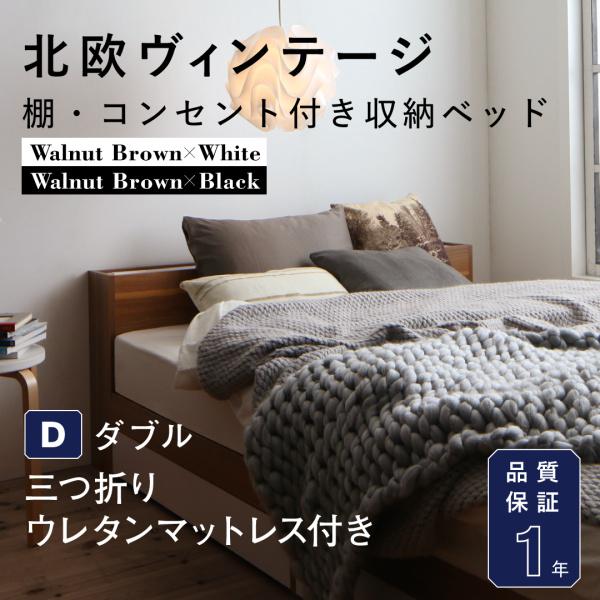 ベッドフレーム マットレス付き ダブル ダブルベッド ダブルサイズ 収納付き ベッド ベット 木製 マット付き 棚付き 大容量 収納ベッド コンセント付き 宮付き ブラック 黒 ホワイト 白 Equinox イクイノックス 三つ折りウレタンマットレス付き 500029471