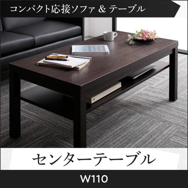送料無料 センタ―テーブル 幅110 奥行き55 高さ45cm PARTITA パルティータ 木製 棚付き 応接用 応接テーブル ローテーブル 角型 ダークブラウン