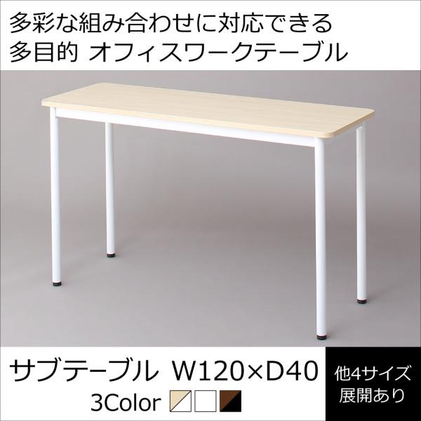 送料無料 オフィスワークテーブルのみ 幅120 奥行き40 高さ70cm 多目的オフィスワークテーブル ISSUERE イシューレ オフィステーブル 木製 スチール脚 平机 ダークブラウン ホワイト ナチュラル