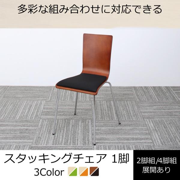 【送料無料】 オフィスチェア 1脚 CURAT キュレート スタッキングチェアー オフィスチェアー スタッキングチェア パソコンチェア 椅子 イス いす スチール ブラック オレンジ グリーン