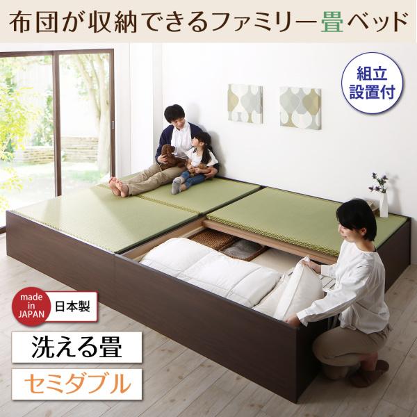 組立設置付 日本製・布団が収納できる大容量収納畳連結ベッド ベッドフレームのみ 洗える畳 セミダブル