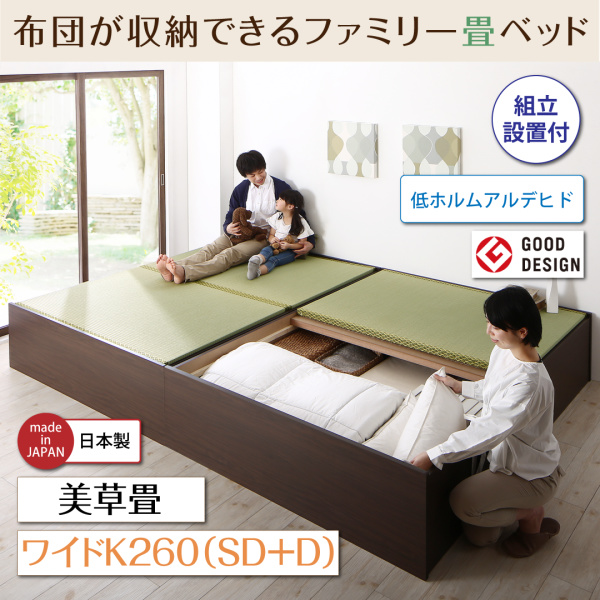 組立設置付 日本製・布団が収納できる大容量収納畳連結ベッド ベッドフレームのみ 美草畳 ワイドK260(SD+D)