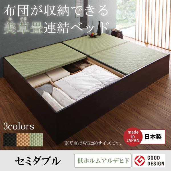 お客様組立 布団が収納できる・美草・小上がり畳連結ベッド ベッドフレームのみ セミダブル