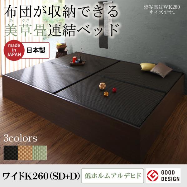 お客様組立 布団が収納できる・美草・小上がり畳連結ベッド ベッドフレームのみ ワイドK260(SD+D)