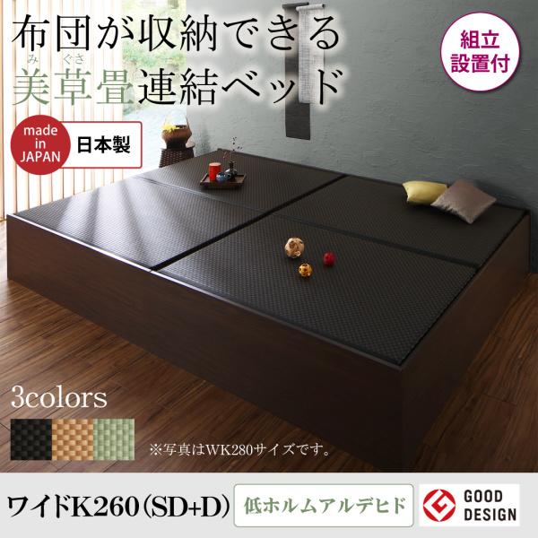 組立設置付き 布団が収納できる・美草・小上がり畳連結ベッド ベッドフレームのみ ワイドK260(SD+D)