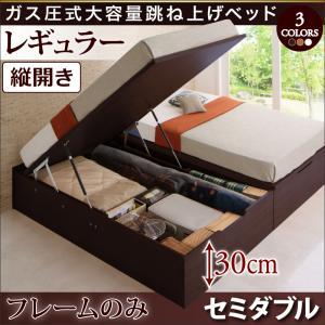 送料無料 ベッド セミダブル 跳ね上げ式 収納 ベット ベッドフレームのみ 縦開き 深さレギュラー セミダブルベッド ヘッドレス 収納付きベッド 跳ね上げベッド ベッド下収納 大容量 収納ベッド セミダブルサイズ 木製 シンプル ガス圧式 ショート コンパクト