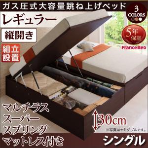 送料無料 組み立て サービス付き ベッド シングル 跳ね上げ式 収納 ベット ベッドフレーム マルチラススーパースプリングマットレス付き 縦開き 深さレギュラー シングルベッド ヘッドレス 収納付きベッド 跳ね上げベッド ベッド下 大容量 収納ベッド シングルサイズ 木製