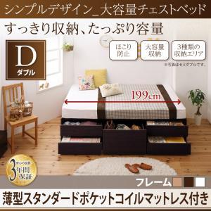 送料無料 ダブルサイズ ダブルベッド 収納付き ベッド ベット ベッドフレーム マットレス付き 大容量 収納ベッド ダブル 木製 マット付き ホワイト 白 ブラウン 茶 SchranK シュランク 薄型スタンダードポケットコイルマットレス付き 500024053