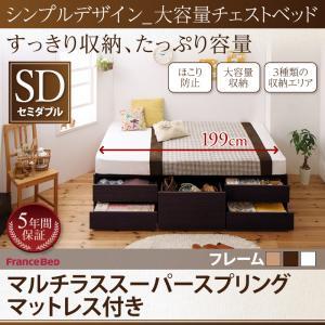 送料無料 セミダブルベッド 収納付き ベッド ベット 大容量 収納ベッド セミダブル 木製 ホワイト 白 ブラウン 茶 SchranK シュランク マルチラススーパースプリングマットレス付き 500024064