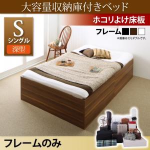 送料無料 ベッド ベット 収納 大容量収納庫付きベッド シングルベッド シングル ベッドフレームのみ 深型 ホコリよけ床板床板 収納ベッド サイヤストレージ 木製ベッド コンパクト 省スペース ヘッドレスベッド 収納付きベッド シングルサイズ ベッド下 大量収納