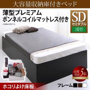 大容量収納庫付きベッド SaiyaStorage サイヤストレージ 薄型プレミアムボンネルコイルマットレス付き 浅型 ホコリよけ床板 セミダブル