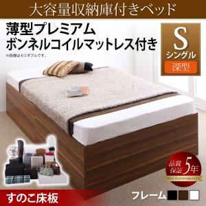 大容量収納庫付きベッド SaiyaStorage サイヤストレージ 薄型プレミアムボンネルコイルマットレス付き 深型 すのこ床板 シングル
