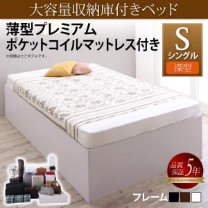 大容量収納庫付きベッド SaiyaStorage サイヤストレージ 薄型プレミアムポケットコイルマットレス付き 深型 ベーシック床板 シングル