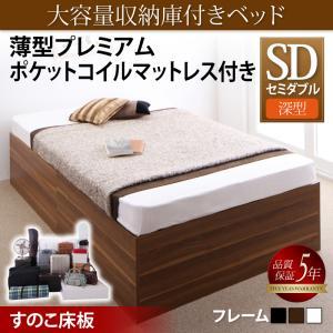大容量収納庫付きベッド SaiyaStorage サイヤストレージ 薄型プレミアムポケットコイルマットレス付き 深型 すのこ床板 セミダブル