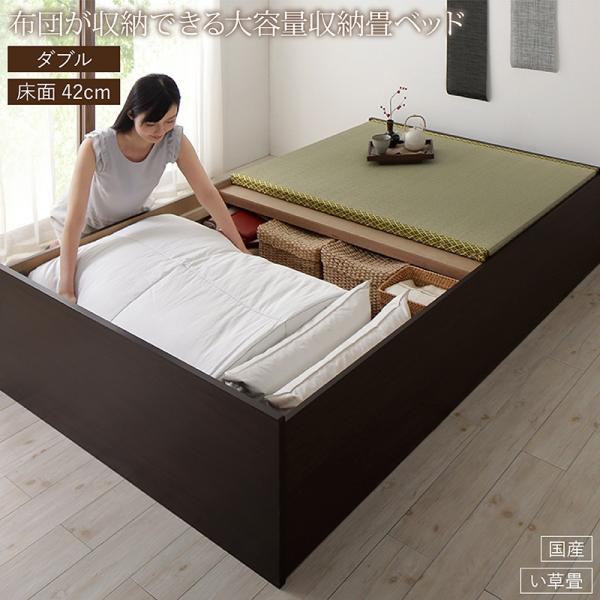 送料無料 畳ベッド い草畳 日本製 ダブル 畳 収納 ベッド ハイタイプ 高さ42cm 布団が収納できる大容量収納畳ベッド 悠華 ユハナ たたみベッド ダブルベッド 収納付きベッド 畳ベット 収納ベッド ヘッドレス 木製 国産 すのこ仕様 ダークブラウン おしゃれ おすすめ