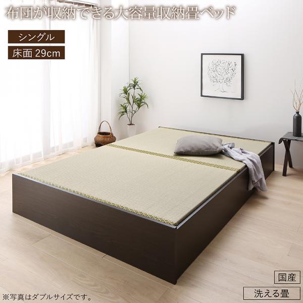 送料無料 畳ベッド 洗える畳 日本製 シングル 畳 収納 ベッド ロータイプ 高さ29cm 布団が収納できる大容量収納畳ベッド 悠華 ユハナ たたみベッド シングルベッド 収納付きベッド 畳ベット 収納ベッド ヘッドレス 木製 国産 すのこ仕様 ダークブラウン おしゃれ おすすめ
