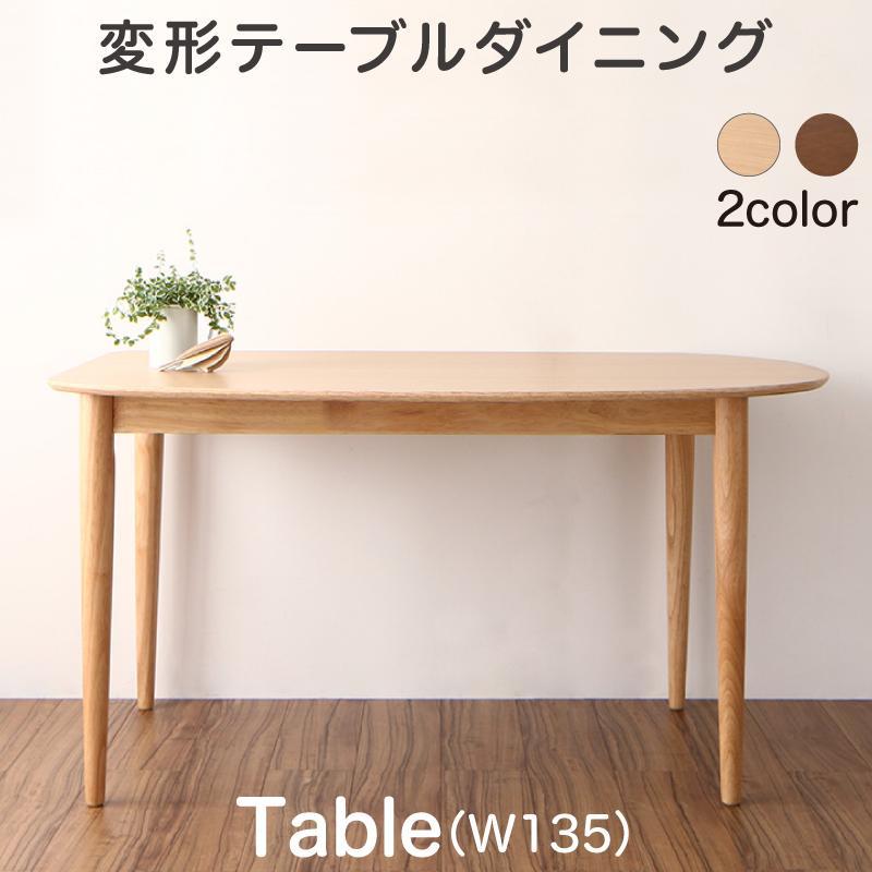 変形テーブルダイニング Visuell ヴィズエル ダイニングテーブル W135 (送料無料) 500028271