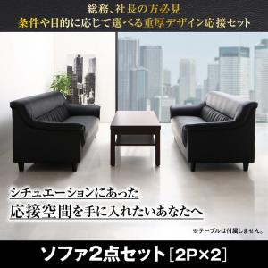 重厚デザイン応接ソファセット Office Road オフィスロード ソファ2点セット 2P×2 (送料無料)