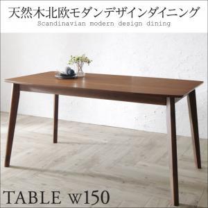 天然木北欧モダンデザインダイニング Chaleur シャルール ダイニングテーブル W150