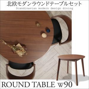 北欧モダンラウンドテーブル Mona モナ ダイニングテーブル W90