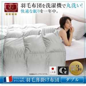 洗濯機で洗える エクセルゴールドラベル フランス産ダウン90% 羽毛薄掛け布団 Wash ウォッシュダブル