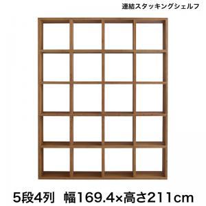 連結スタッキングシェルフ Connect wall コネクトウォール 棚・シェルフ ハイタイプ 幅169.4 (送料無料) 500043338