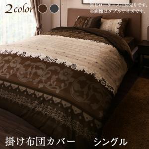 リゾートモダンデザイン裏なめらか毛布つきあったかカバーリング Brise de mer series Layure レユール 掛け布団カバー シングル (送料無料) 500043940